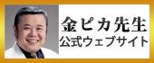金ピカ先生 公式ウェブサイト