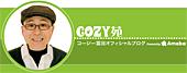 コージー冨田オフィシャルブログ「COZY苑」