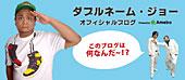 ダブルネーム・ジョー「ゴリラ日記」