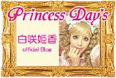 白咲姫香の公式Blog