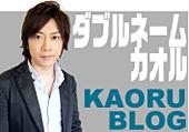 Kaoru★Blog