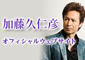 加藤久仁彦オフィシャルウェブサイト
