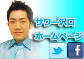 サワー沢口オフィシャルブログ