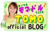 モマドル TOMOのブログ