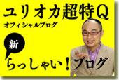 ユリオカ超特Qの新・らっしゃい!ブログ