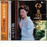 伊良湖悲曲/吉備路の女