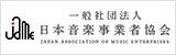 一般社団法人日本音楽事業協会