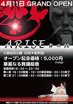 arise-s