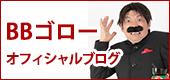 BBゴローオフィシャルブログ
