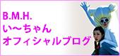 B.M.H. い~ちゃんオフィシャルブログ