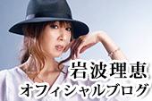 岩波理恵 オフィシャルブログ