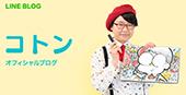 コトン オフィシャルブログ
