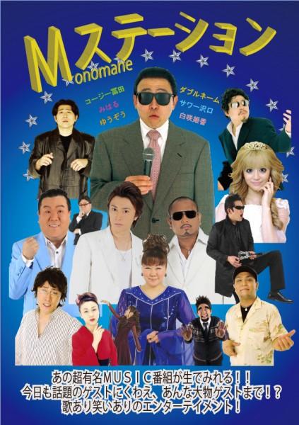 Monomaneステーション~あの超有名MUSIC番組風!?~
