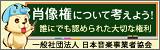 一般社団法人 日本音楽事業者協会 肖像権啓蒙特設サイト