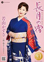 wakayama-s