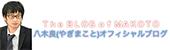 八木良オフィシャルブログ