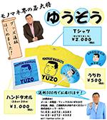 yuzo-goods-s